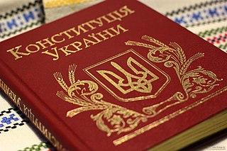 https://commons.wikimedia.org/wiki/File:Constitution_of_Ukraine.jpg?uselang=uk